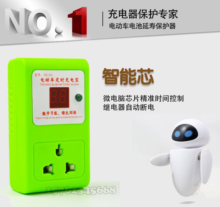 电动电瓶车保护器定时插座智能倒计时自动断电开关手机充电定时器