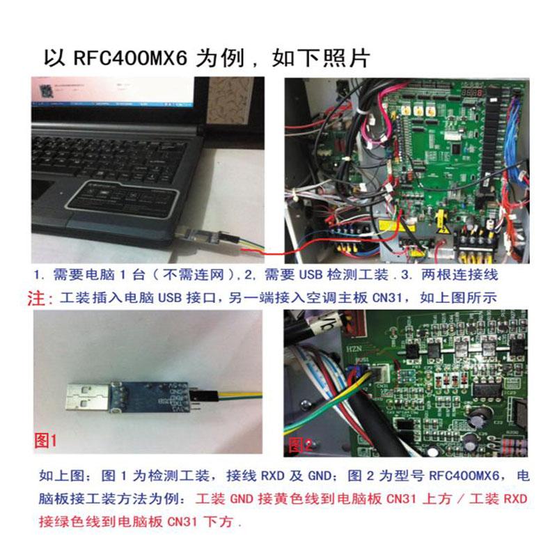 海爾多聯機商用空調檢測儀器工裝(檢測模組KMR及RFC226*450/MX6)