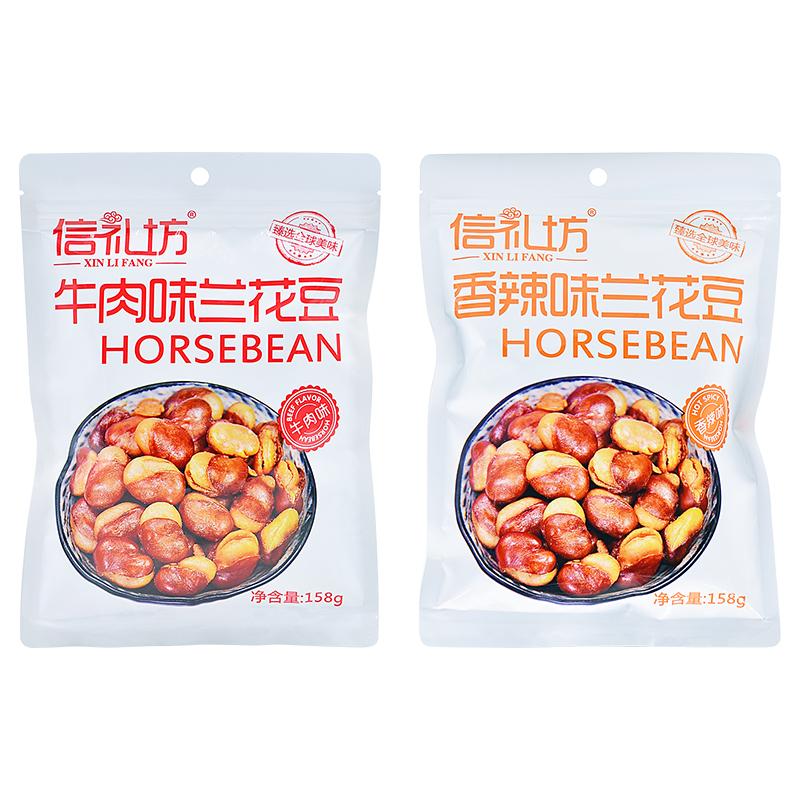 【信礼坊-兰花豆158g】蟹黄 蚕豆青豆零食小吃坚果大礼包豌豆