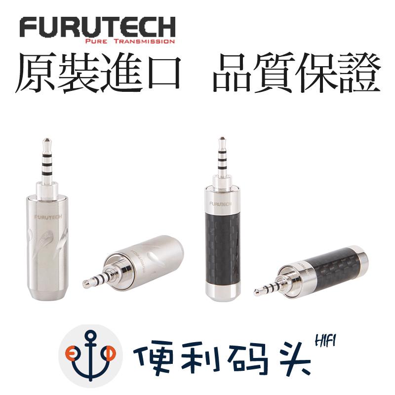 古河 2.5mm插頭 4極平衡 鍍銠 不鏽鋼/碳纖維 適用ak cowon onkyo