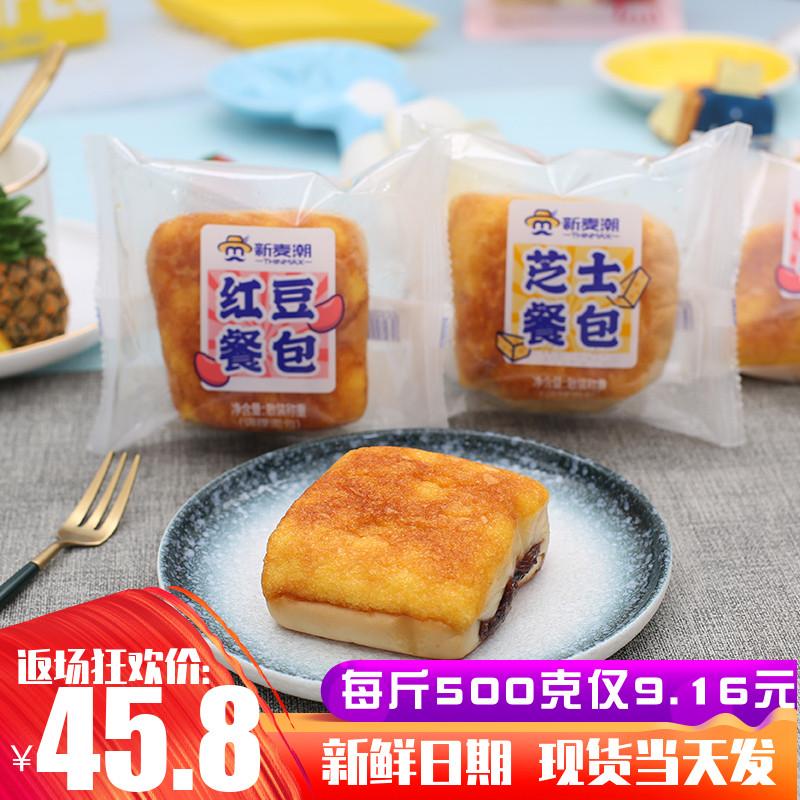 新麦潮芝士餐包红豆夹心面包营养早餐面包代餐面包蛋糕点零食包邮