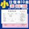 酒店宾馆客房旅馆入住登记表登记单押金单收据住宿登记表印刷定做
