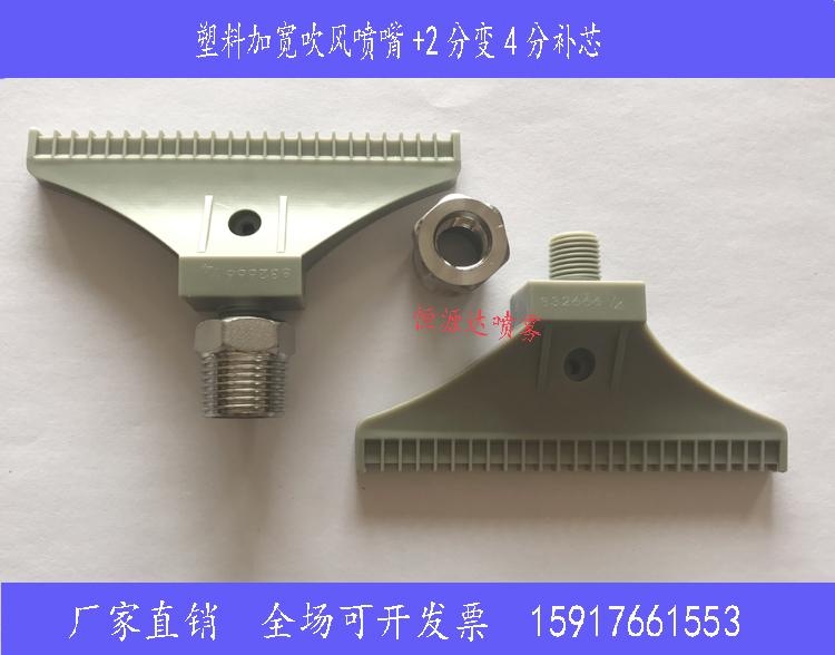 塑料吹风喷嘴风刀加宽48孔吹气喷头1/4(2分)110MM梳形F型喷嘴头