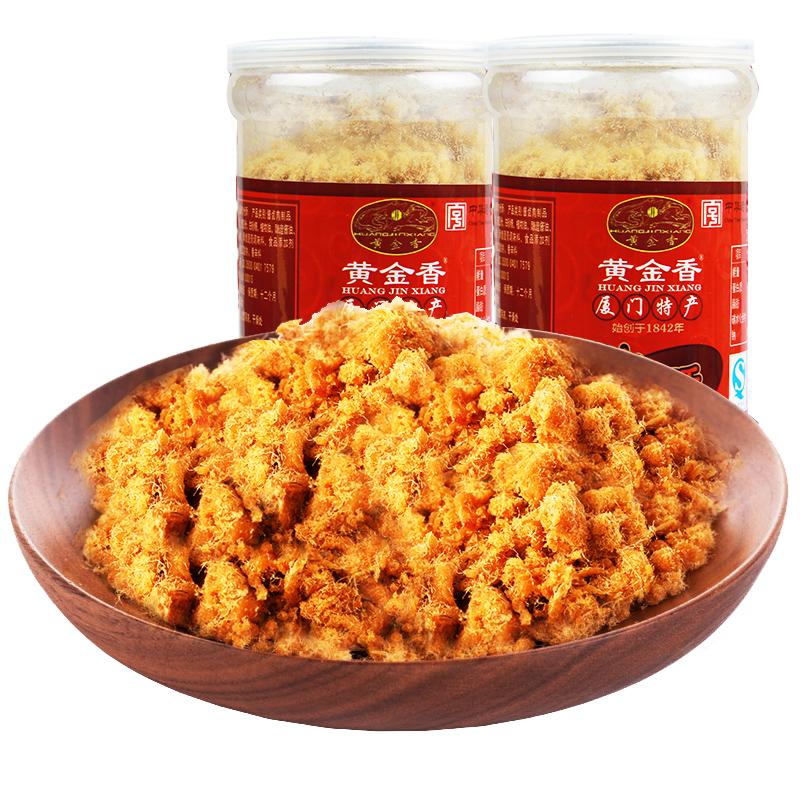 黄金香厦门特产香酥肉松200gX2罐儿童配粥寿司烘焙面包猪肉类零食