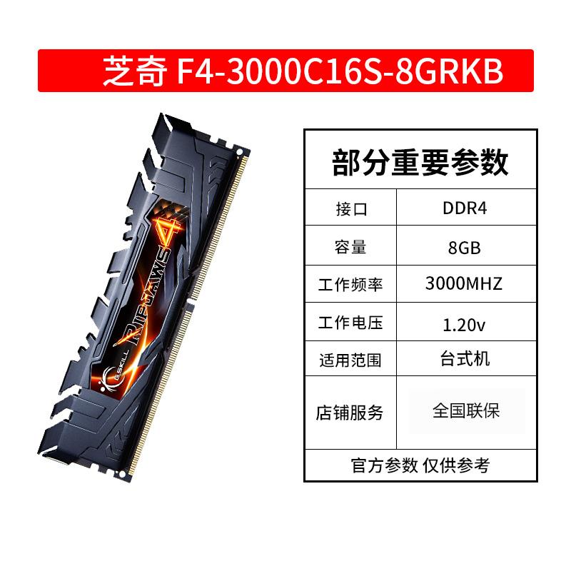 宁美国度芝奇DDR4 8G 2666 3000内存条台式电脑幻光戟8G内存条RGB