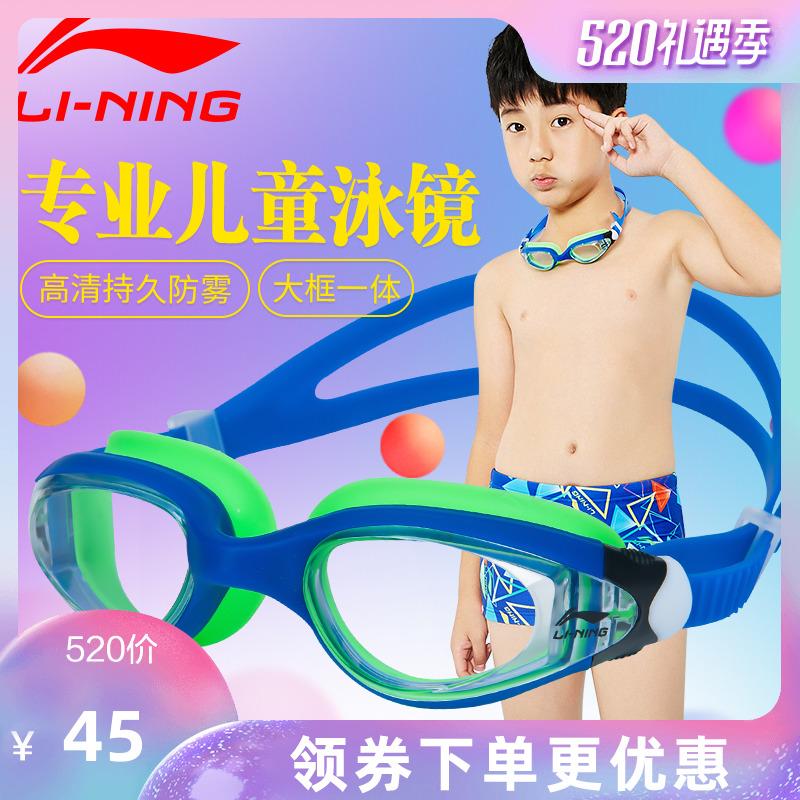 李寧兒童泳鏡青少年男女通用防水防霧大框高清泳鏡游泳眼鏡裝備