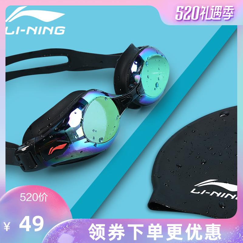 李寧泳鏡泳帽游泳裝備男女高清防霧近視大框成人兒童度數游泳眼鏡