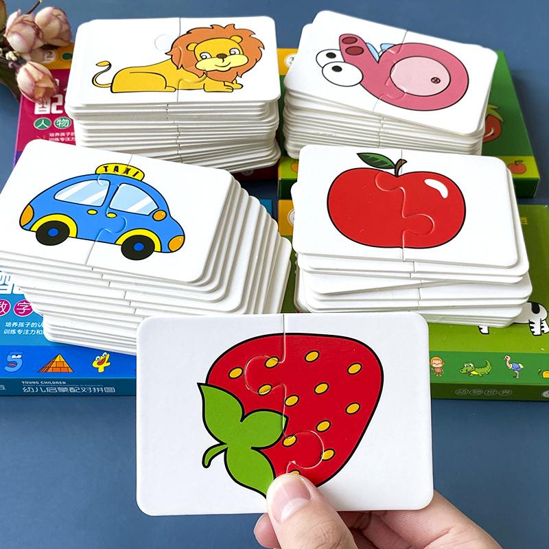 幼儿启蒙配对拼图一两岁2宝宝入门级1儿童益智玩具3-4早教6男女孩