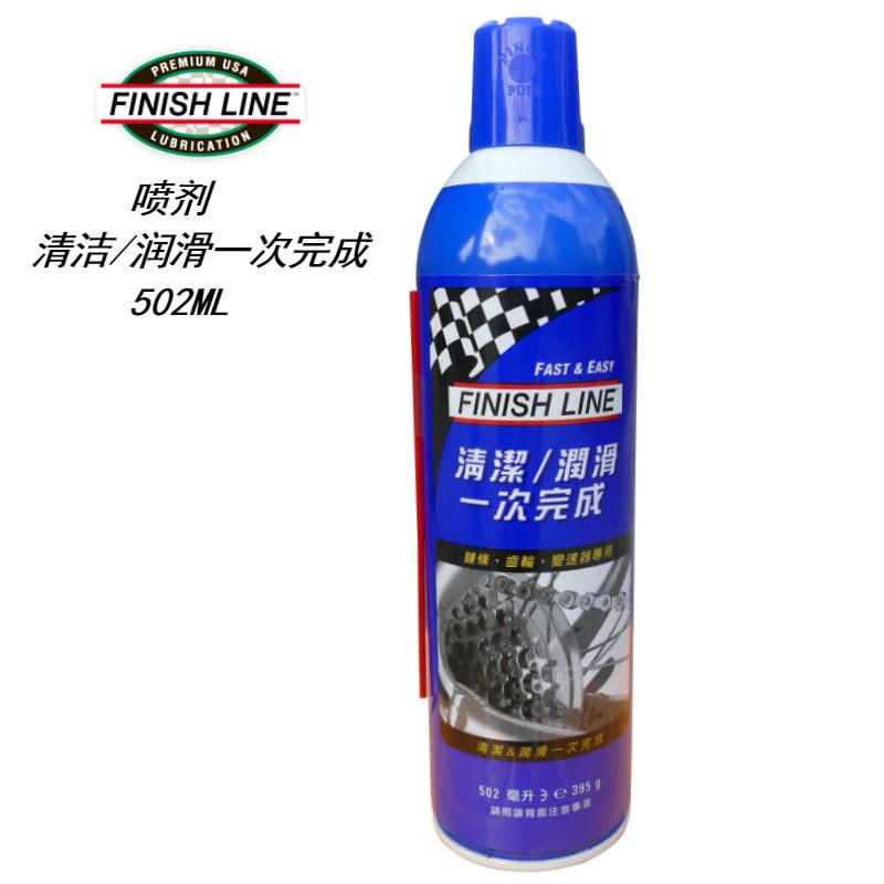 終點線FINISH LINE自行車鏈條油藍蓋潤滑油清潔潤滑二合一
