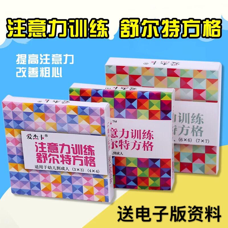 正版舒爾特方格專注力訓練兒童記憶力潛能開發益智玩具愛傑卡包郵