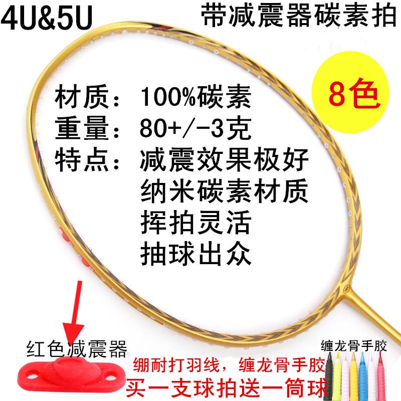 獨家減震器羽毛球拍超輕全碳素纖維4U5U超輕單支訓練拍送保護貼
