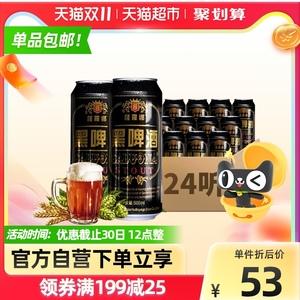 萨罗娜黑啤酒整箱24罐黑啤500ml*24听畅爽醇厚啤酒正品黑啤整箱