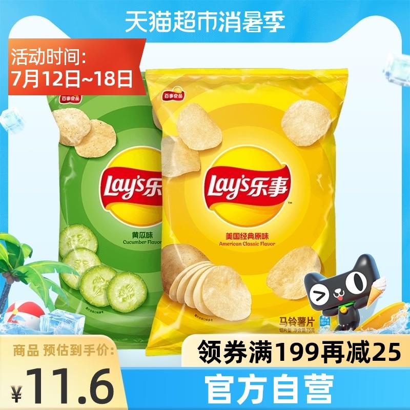 Lay's/乐事薯片(美国经典原味+黄瓜味)75g×2包明星同款小零食