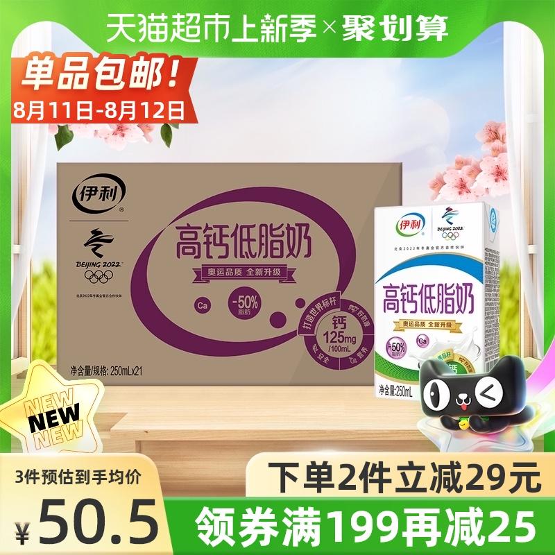 伊利高钙低脂牛奶早餐250ml*21盒/箱整箱富含VD促进钙