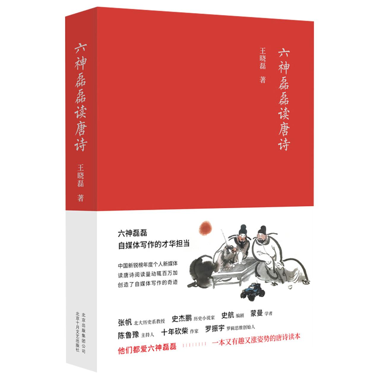 六神磊磊读唐诗中国当代随笔诗歌诗词赏析精彩解读新华书店