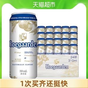 Hoegaarden/福佳啤酒 白啤310ml*24精酿白啤酒比利时风味小麦