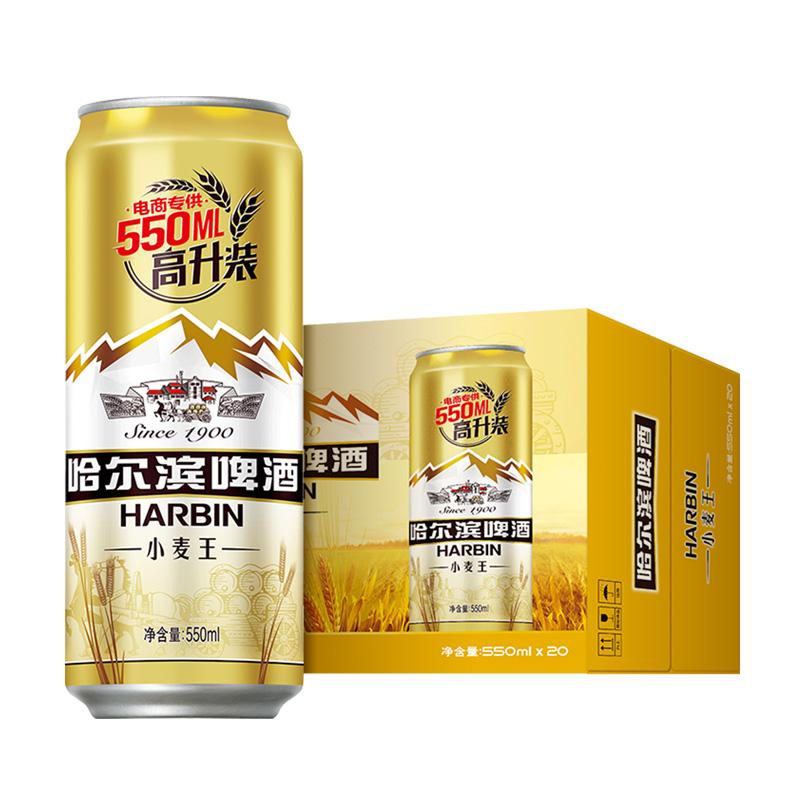 哈尔滨哈啤啤酒小麦王550ml*20听