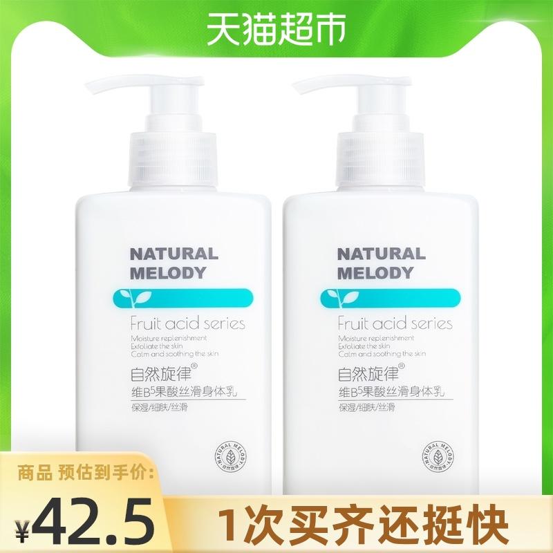 自然旋律维B5进口果酸身体乳丝滑嫩肤香体润肤乳露女300g*2