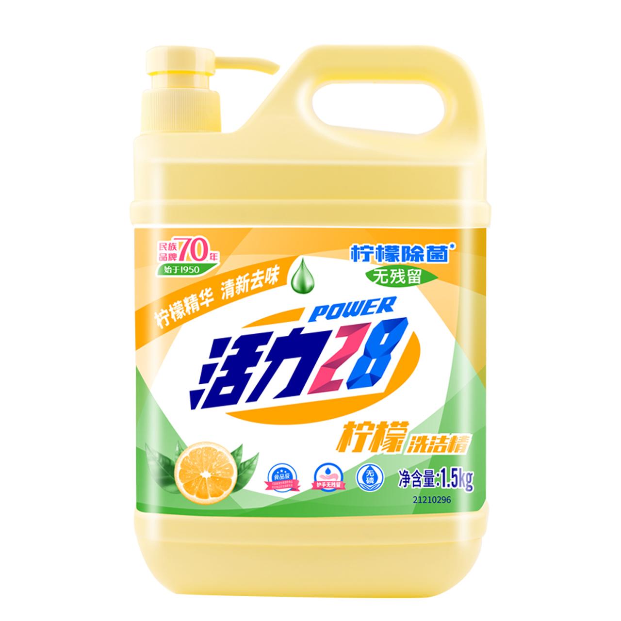 活力28洗洁精柠檬去油1.5kg/瓶实惠大桶装家用厨房洗碗食品果蔬净