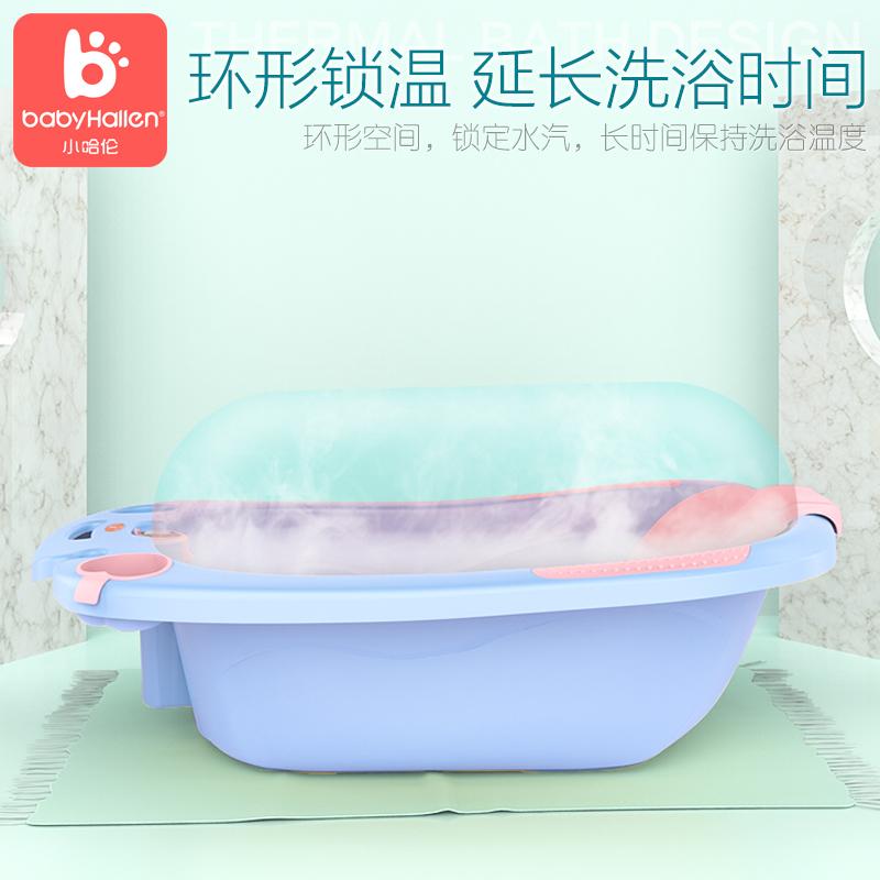 小哈伦婴儿洗澡盆宝宝浴盆可坐躺新生儿用品大号儿童小孩浴桶家用