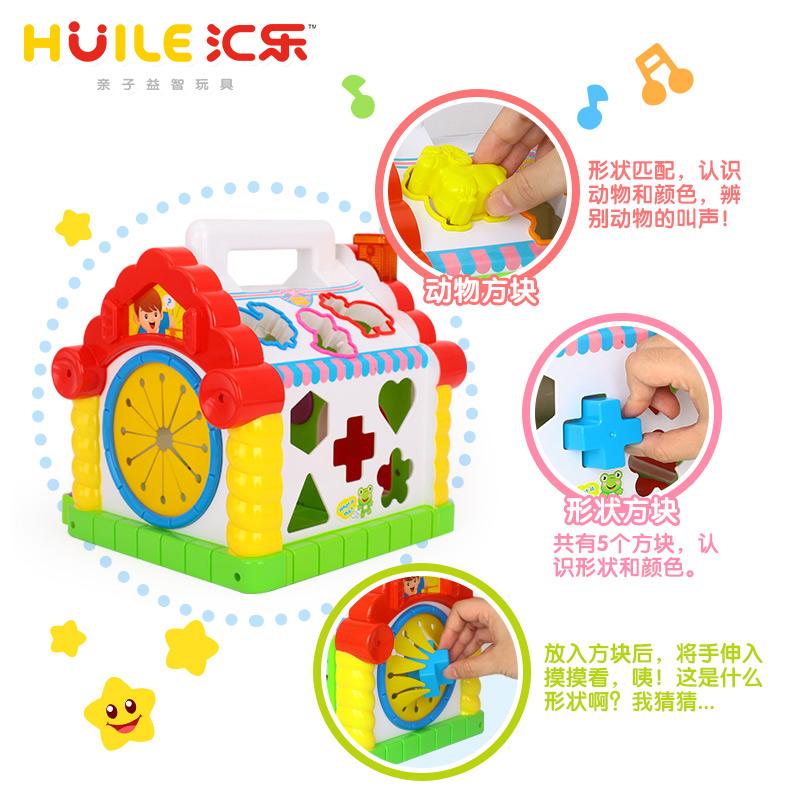 汇乐趣味小屋儿童形状认知积木智慧屋婴儿早教1-3岁宝宝益智玩具2