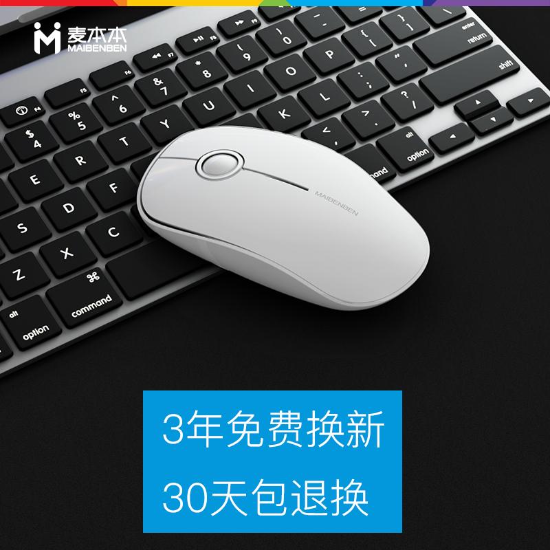 麦本本鼠标无线静音电池笔记本电脑台式机无限游戏男女可爱办公
