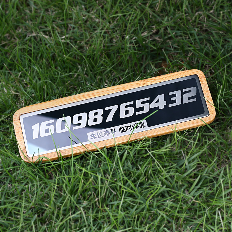 临时停车牌挪车电话号码牌创意汽车定制牌移车个性车内防晒停靠卡