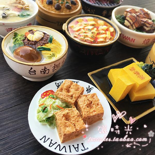 【满48元包邮】独家台湾旅游纪念特色土产美食小吃系列冰箱贴磁贴