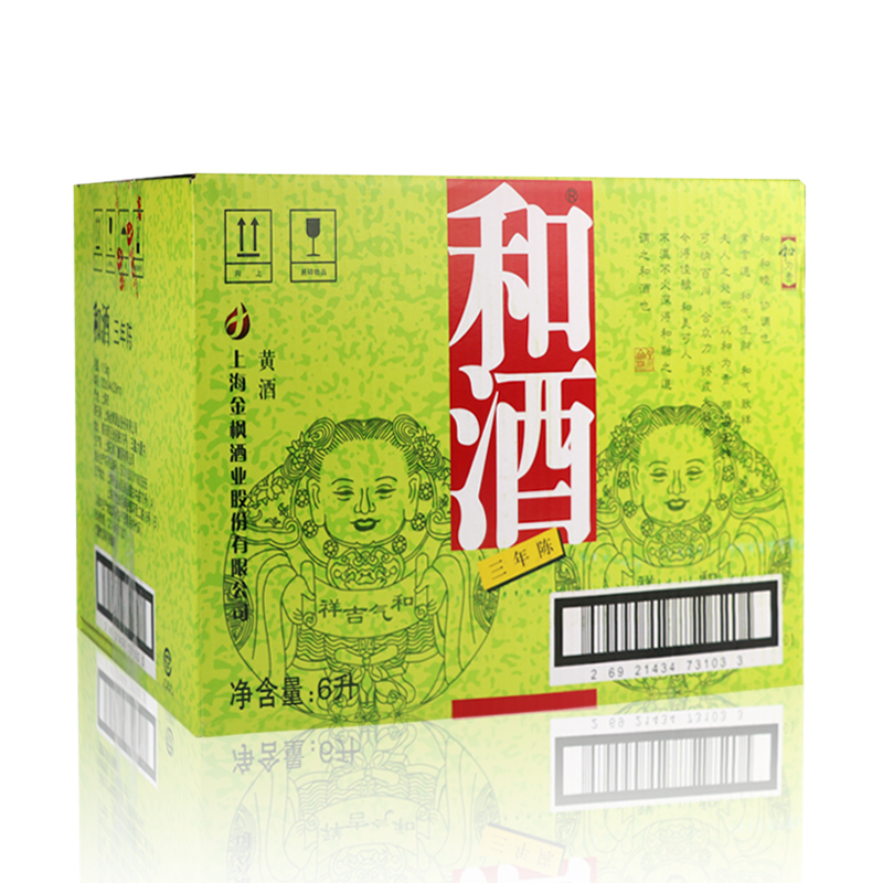 12 瓶整箱江浙沪皖包邮 和酒三年陈 500ml 上海老酒半干型黄酒
