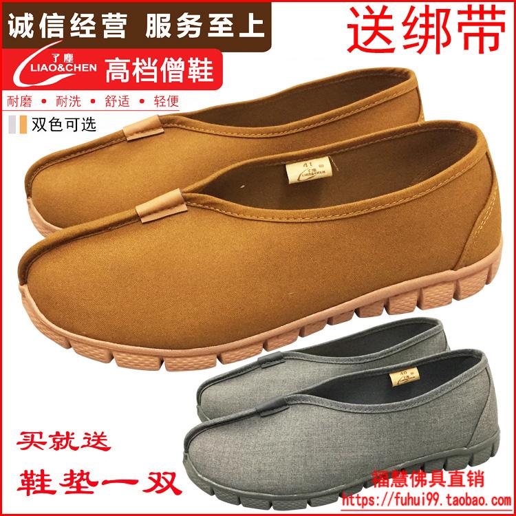佛教和尚出家人禪修了塵牌運動軟底2雙麻布鞋墊四季僧鞋單鞋