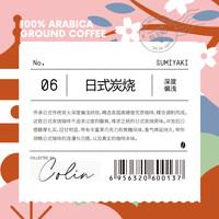 柯林精选 炭烧咖啡豆 纯黑咖啡粉 死亡之愿 劲苦454g可代磨咖啡粉 (¥53)