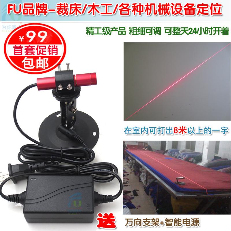 8米直線木工裁床紅光一字鐳射器綠光 十字紅外線定位燈鐳射標線器