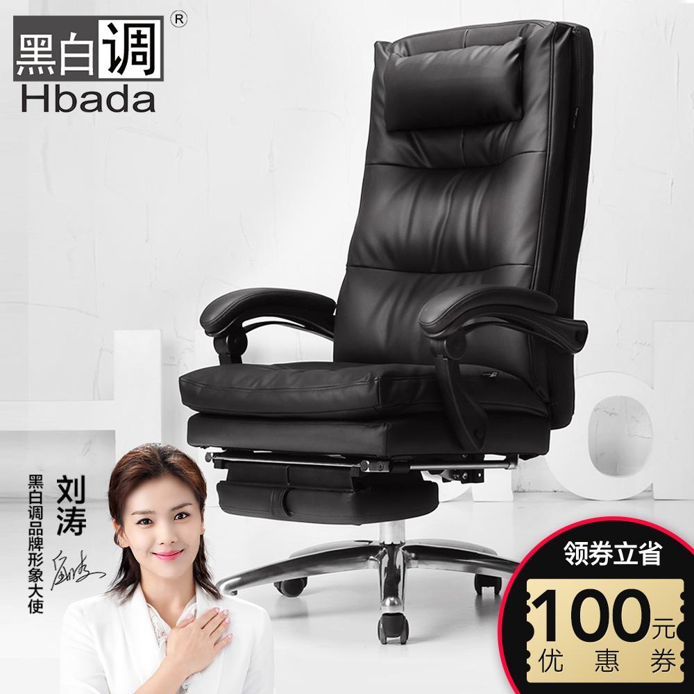 黑白調 老闆椅轉椅座椅電腦椅家用可躺椅子商務真皮大班椅辦公椅