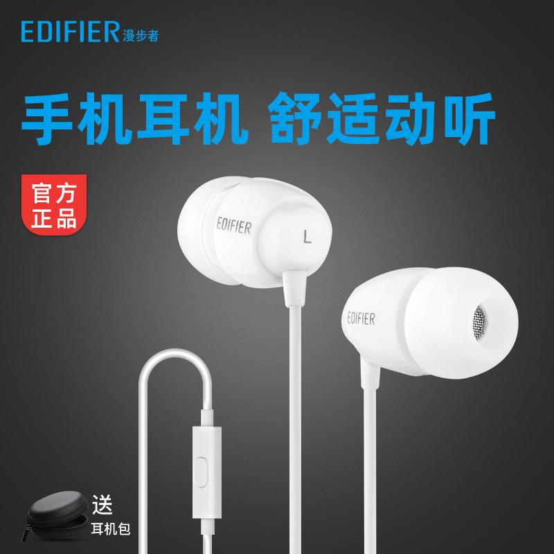 Edifier/漫步者 H210P耳機入耳式有線高音質重低音膝上型電腦蘋果安卓手機通用立體聲舒適小巧男女生音樂耳塞
