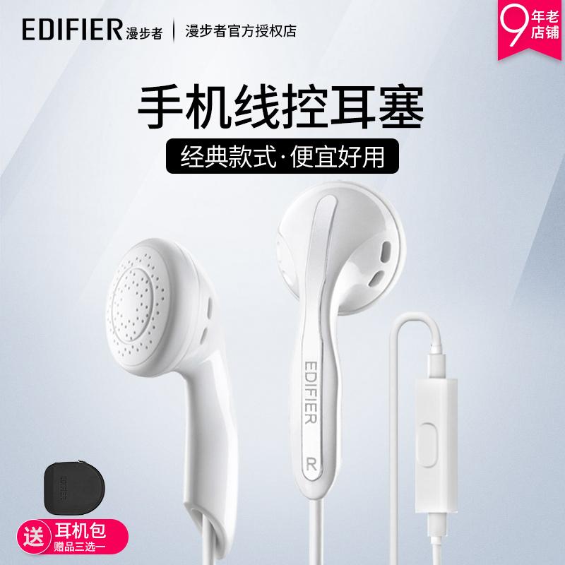 Edifier/漫步者 H180P手機耳機通用耳塞帶麥克風有線控半入耳式重低音炮膝上型電腦蘋果安卓男女原裝正品耳麥