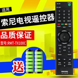 原厂索尼电视遥控器 RMT-TX100C KD-49X8000C 55X8000C 65X8000C