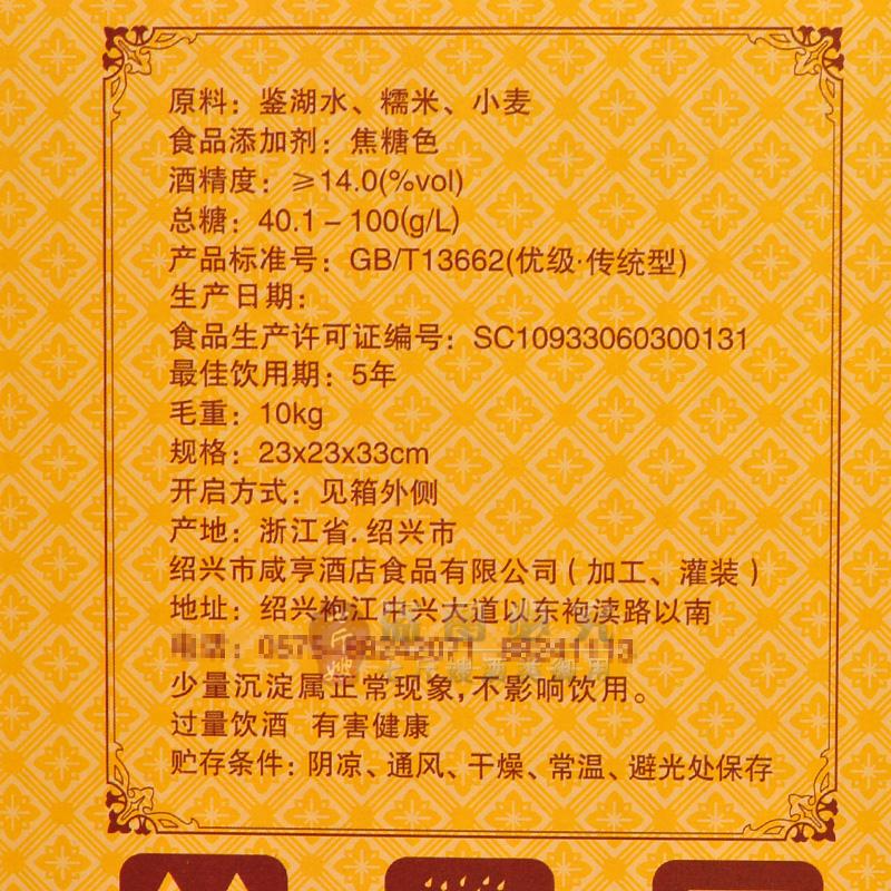 5L 坛装 包物流 咸亨酒店太雕酒珍品十六醇 绍兴黄酒