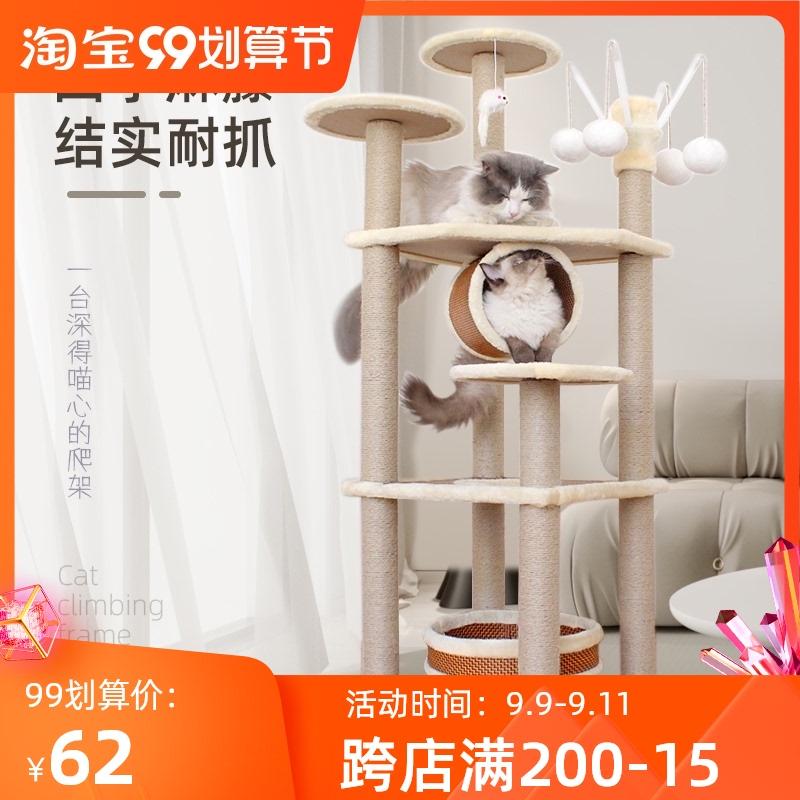 大型夏季网红不占地猫爬架太空舱猫窝实木猫树一体猫抓柱子猫抓板