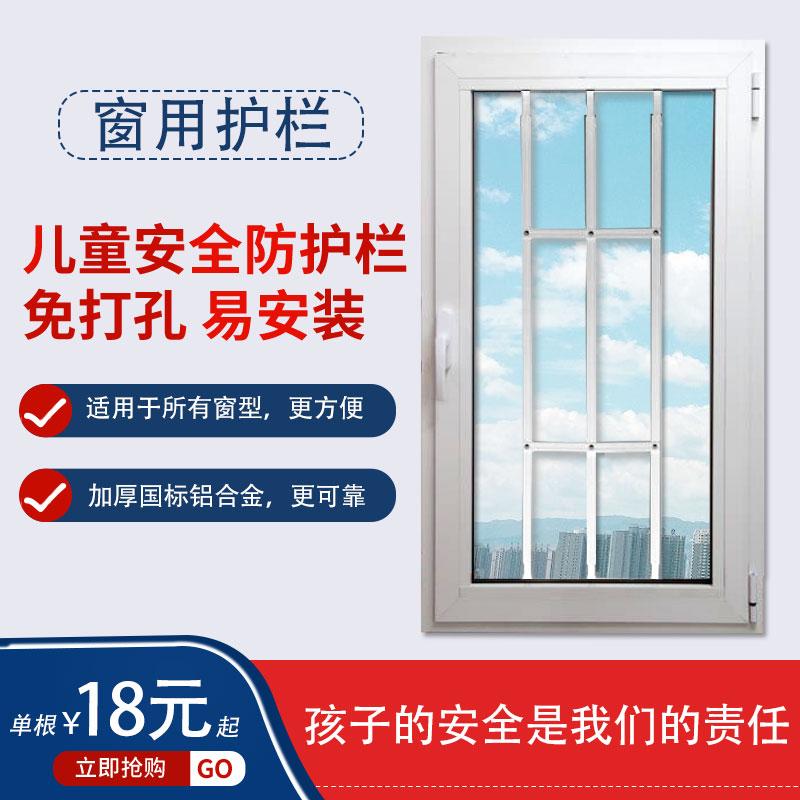 窗户防护栏免打孔儿童安全隐形防护网栏杆内外开窗高层飘窗防盗网