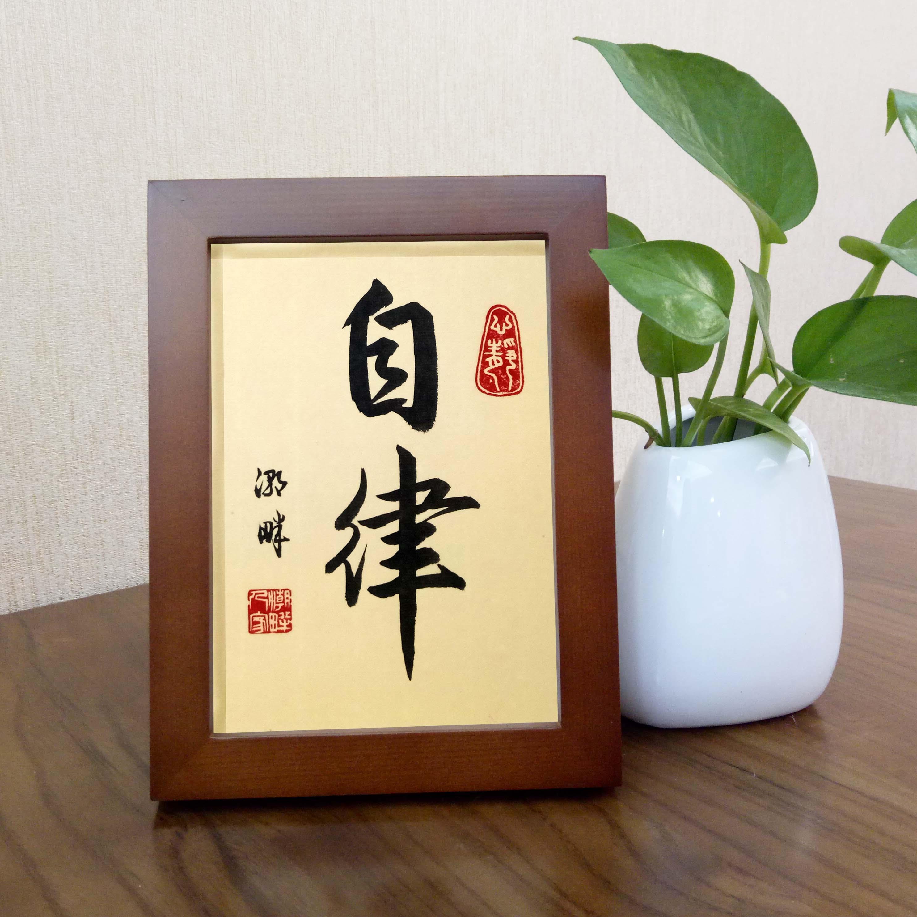 自律手寫書法字畫帶實木框客廳辦公室桌面擺件勵志座右銘家居掛畫