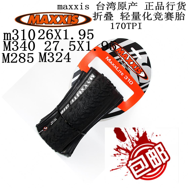 臺產 行貨 瑪吉斯 maxxis  m310 m340 26 27.5 外胎 摺疊 山地車