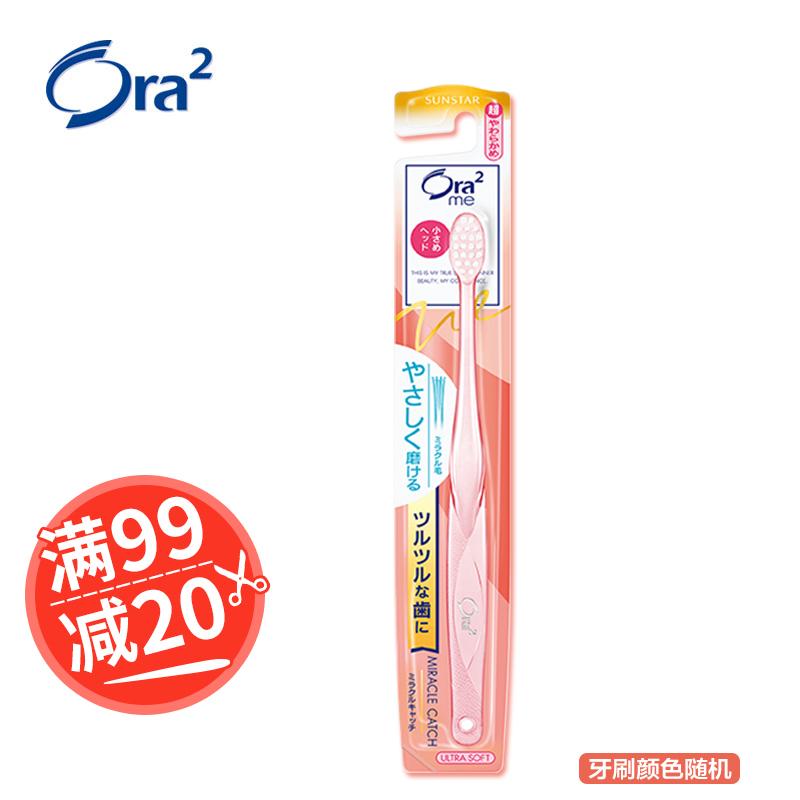 【99減20】Ora2皓樂齒頂端超細毛亮白軟毛中毛牙刷日本進口