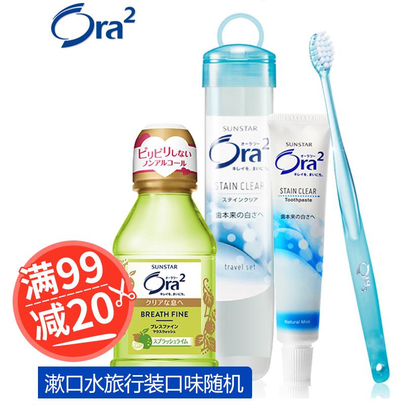 【99減20】ora2皓樂齒軟盒牙膏牙刷旅行裝漱口水80ml隨身攜帶