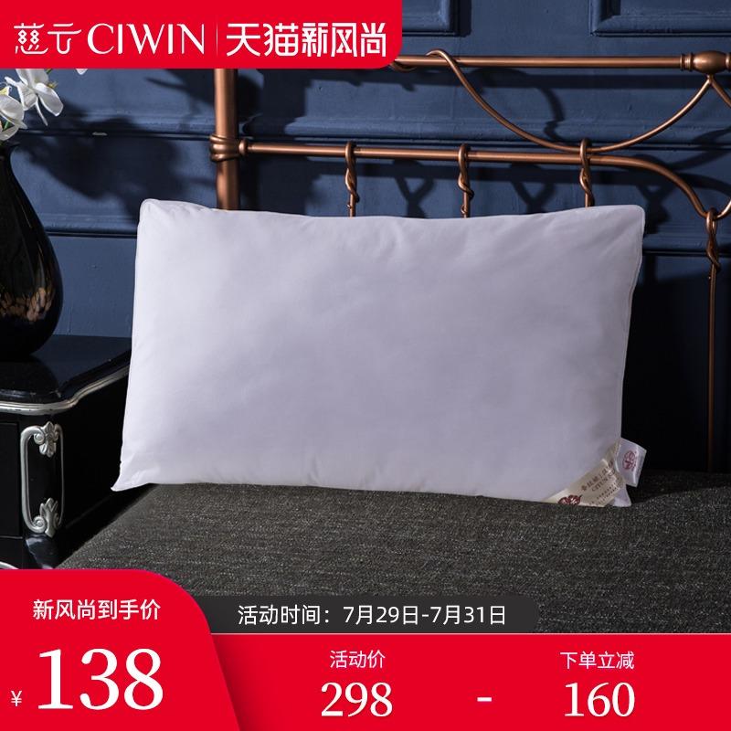 慈云蚕丝填充颈椎枕头蚕丝枕家用枕芯单人枕一只装单个装睡眠夏天