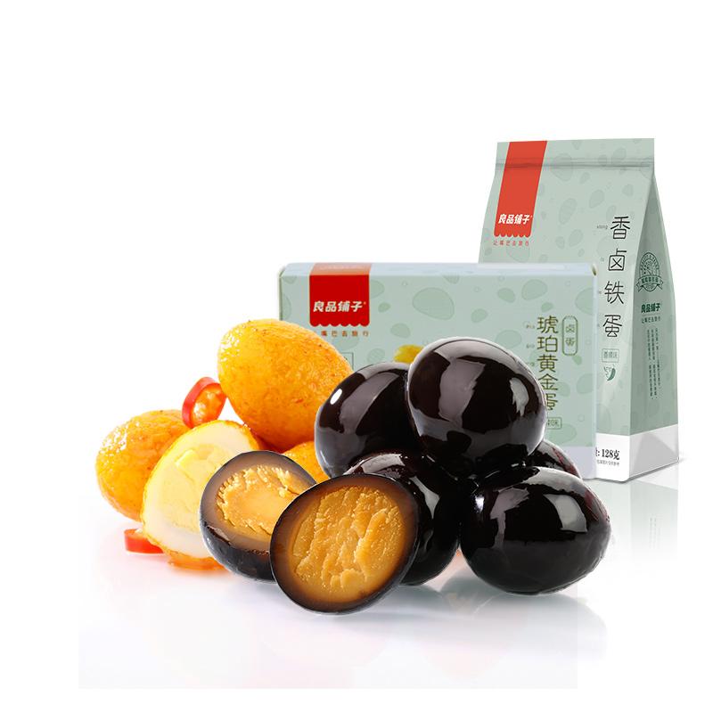 【良品铺子-香卤铁蛋128gx2袋】盐焗鹌鹑蛋卤蛋五香味零食小吃