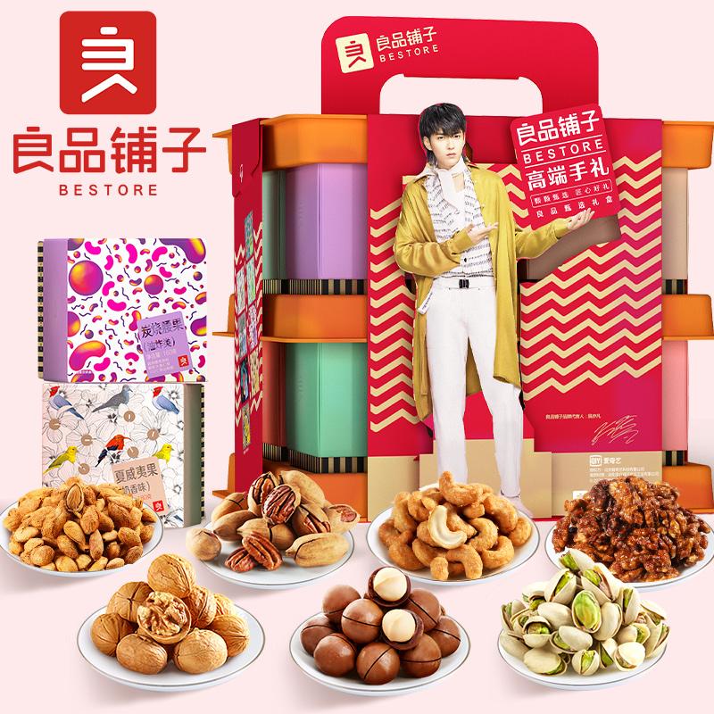 【良品铺子年货坚果礼盒装1360g】每日坚果混合干果零食整箱礼盒
