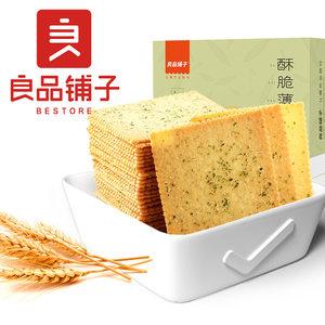 【良品铺子-酥脆薄饼干300gx2盒】海苔咸味零食休闲食品小包装