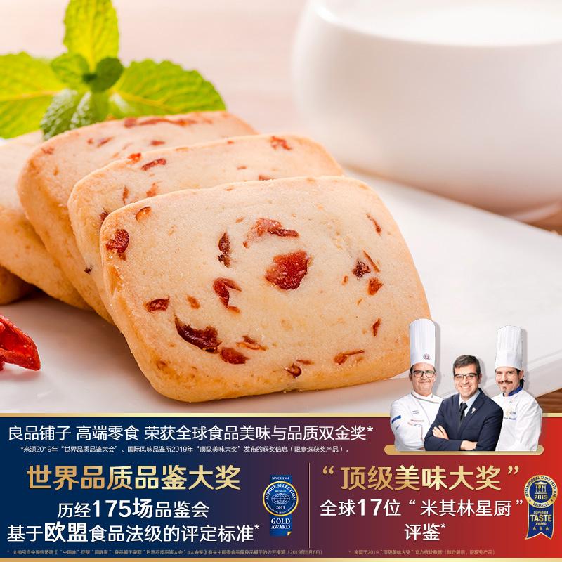 【良品铺子蔓越莓曲奇饼干90g】抹茶味代餐零食休闲食品小吃