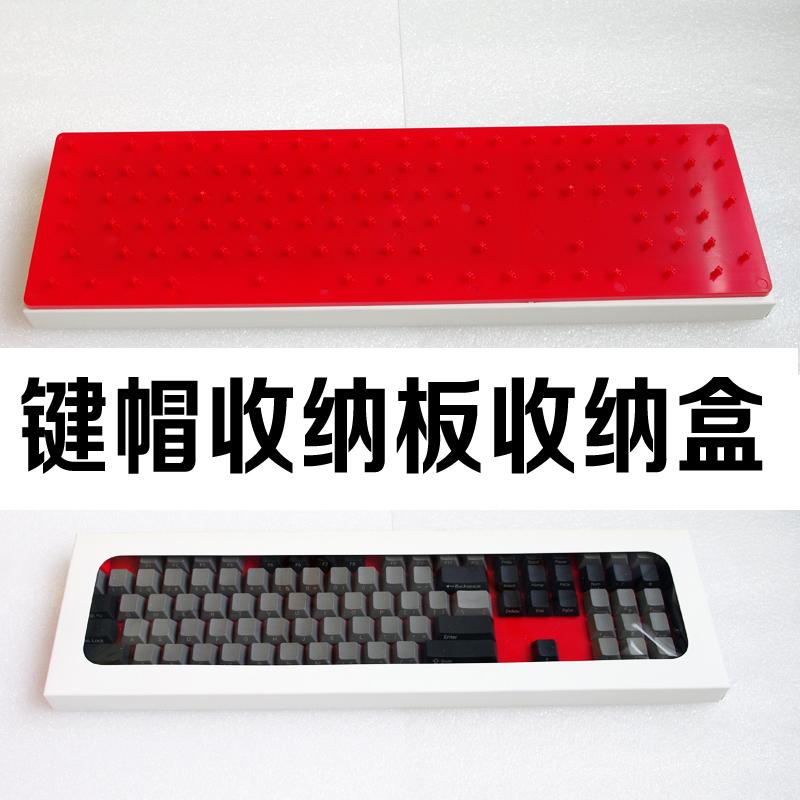鍵帽盒 Cherry機械鍵盤配件 鍵帽收納板/鍵帽收納盒/紅色收納板