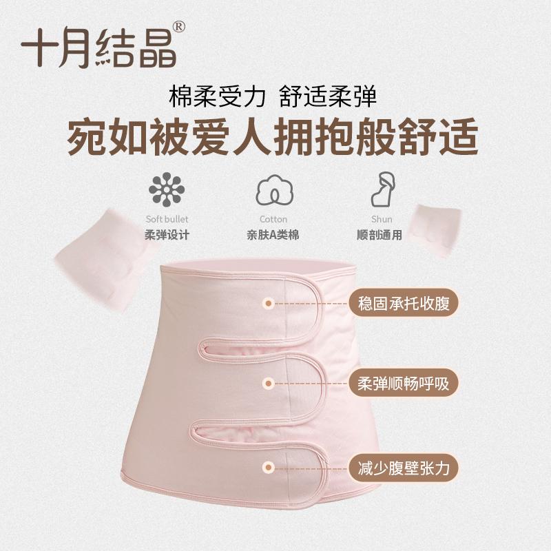 十月结晶产后收腹带夏季纯棉纱布顺产剖腹产妇孕妇收腹塑身束缚带